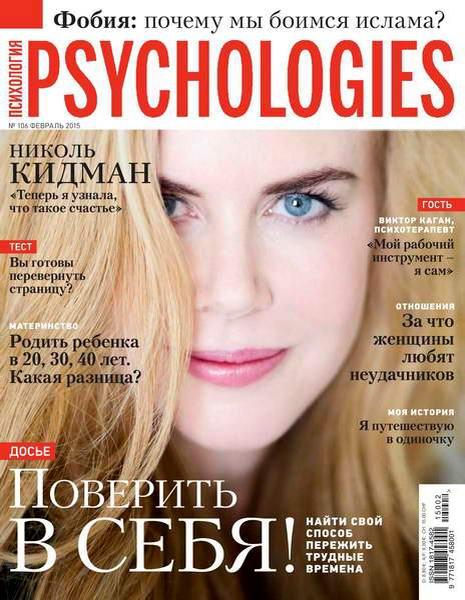 Журнал психология Вместо