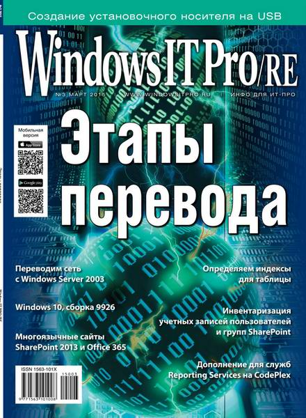 Windows IT Pro/RE №3 март 2015