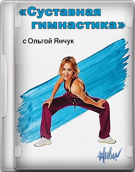 Суставная гимнастика янчук скачатьбесплатно 2011 как вправить локтевой сустав