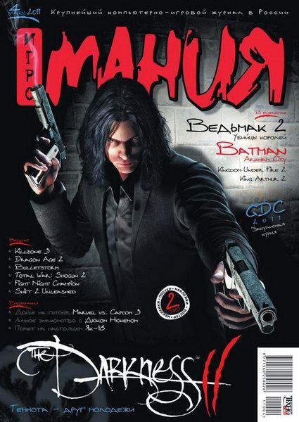 Игромания №4 (Апрель 2011) PDF