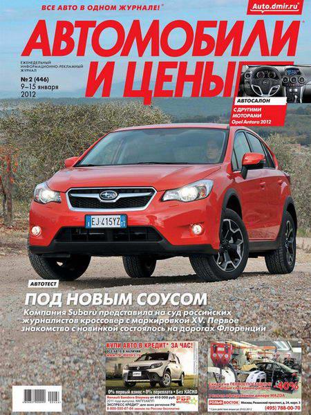 Автомобили и цены №2 (январь 2012)