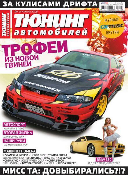 Тюнинг автомобилей №4 2012