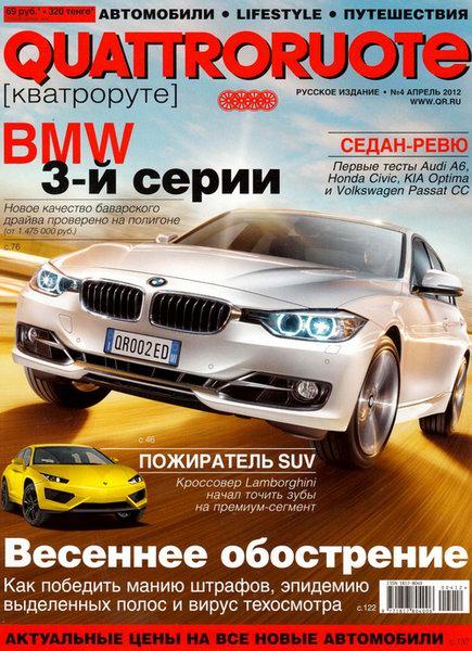 Журналы Про Автомобили На Андроид 2.3.5