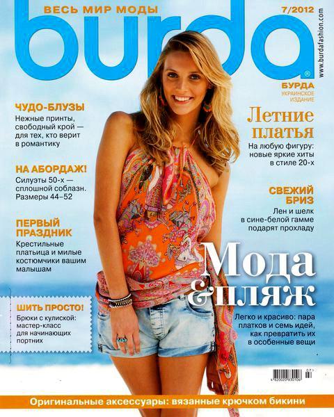 На страницах журнала Burda - самые последние тенденции мировой моды...