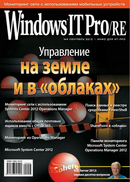 Windows IT Pro/RE №9 2012