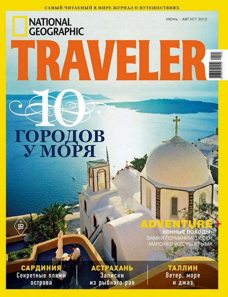 National Geographic Traveler №3 2013