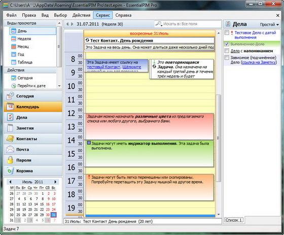 EssentialPIM Pro 4.24 Network