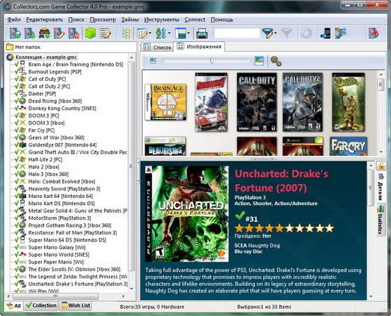 Game Collector Pro 4.0.3