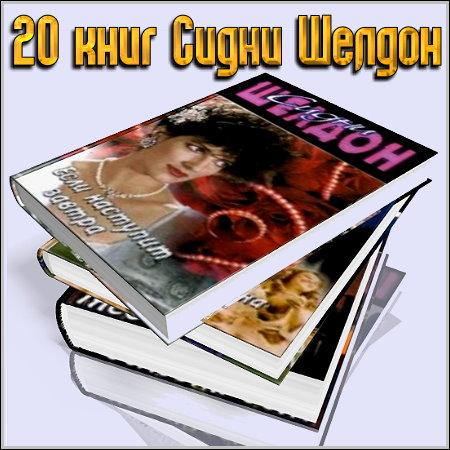 Фил�м� Сидни Шелдон atworkservic
