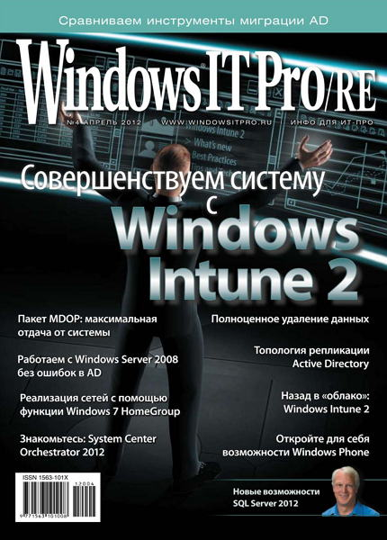 Windows IT Pro/RE №4 2012