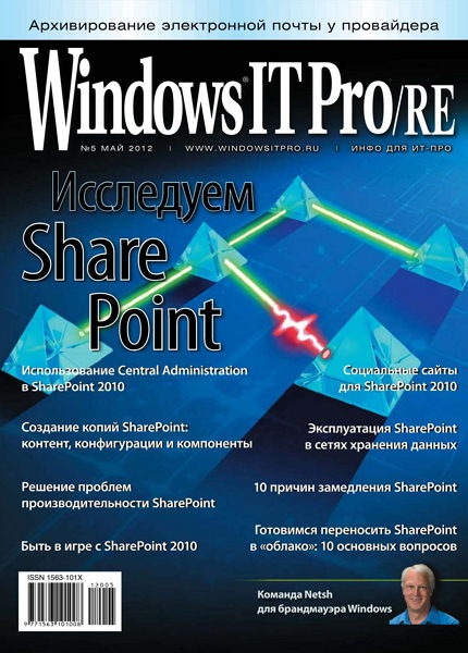 Windows IT Pro/RE №5 2012