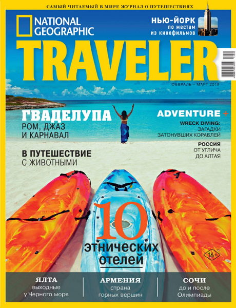 National Geographic Traveler №1 2014