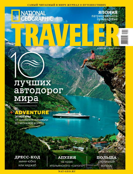 National Geographic Traveler №2 2014