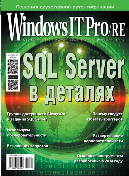 Windows IT Pro/RE №2 февраль 2015