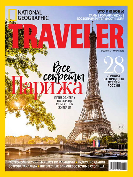 National Geographic Traveler №1 2018 Россия