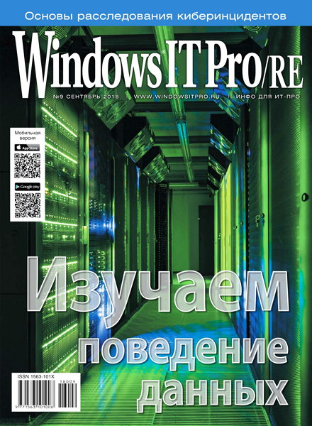 Windows IT Pro/RE №9 сентябрь 2018