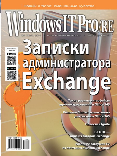 Windows IT Pro/RE №7 июль 2015