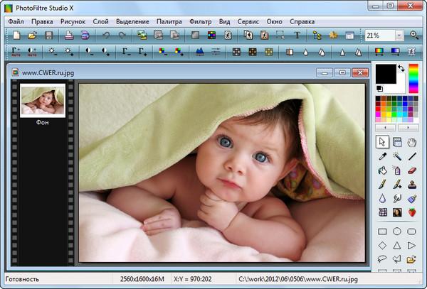 PhotoFiltre Studio X 10.6.2 + Rus
