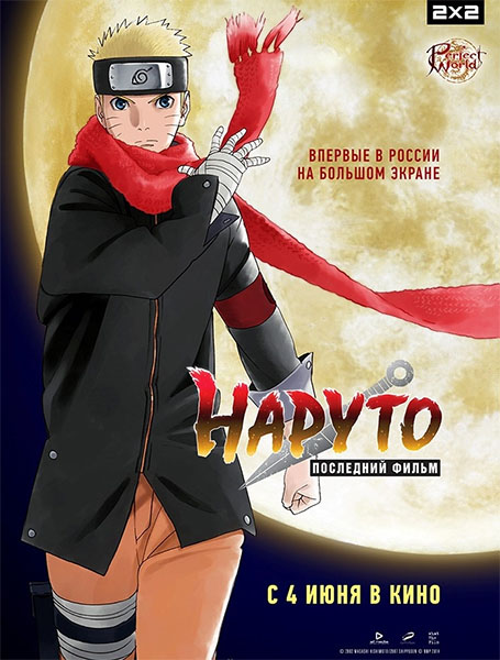 Наруто: Последний фильм / The Last: Naruto the Movie (2014/WEB-DL/WEB-DLRip