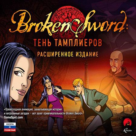 игра broken sword