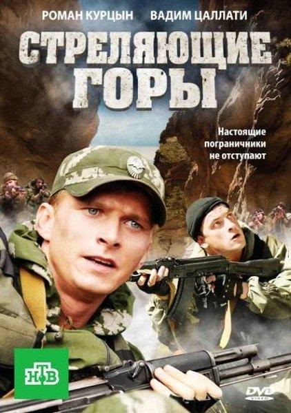 Стреляющие горы (2011) DVDRip