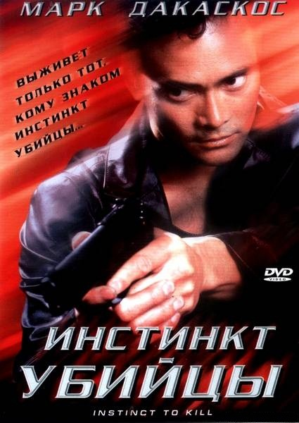Инстинкт убийцы / Instinct To Kill (2001/DVDRip)