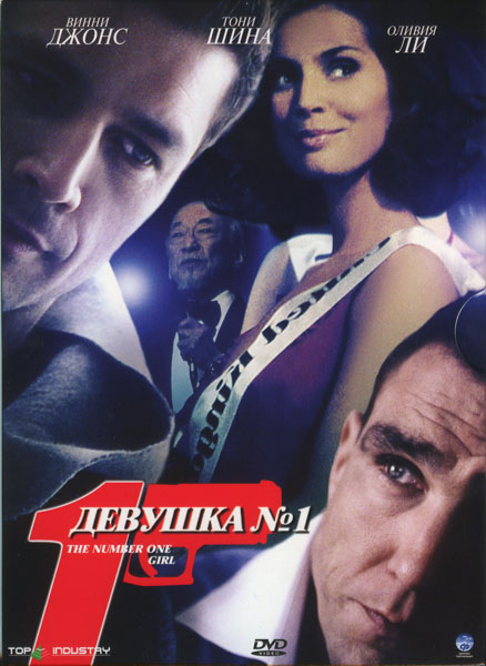 Девушка №1 / The Number One Girl (2005/DVDRip)