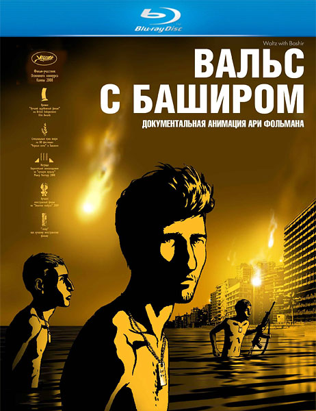 Вальс с Баширом / Waltz with Bashir (2008/HDRip)