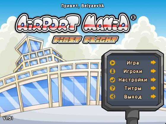 Аэропортмания