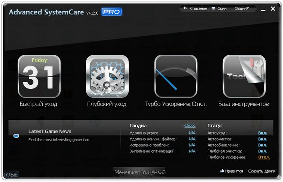 Advanced SystemCare Pro 4.2.0.249 Final
