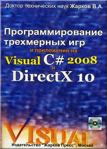 Компьютерная графика, мультимедиа и игры на Visual C#