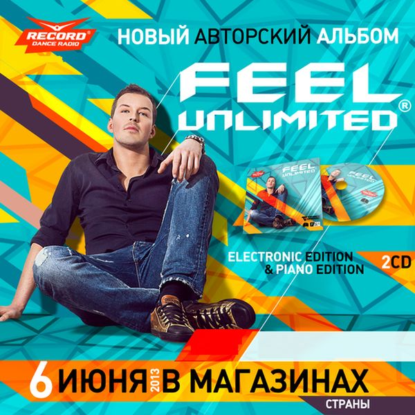 DJ Feel - Unlimited (2013)