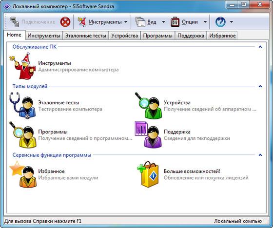SiSoftware Sandra Lite 2011.8 v17.70