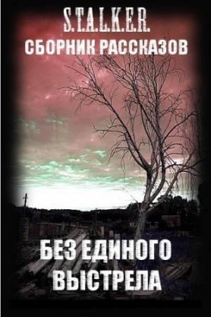 """Сборник рассказов """"Без единого выстрела"""" Серия S.T.A.L.K.E.R. / Фантастика / RUS / 2010 / MP3 / 64 kbps"""