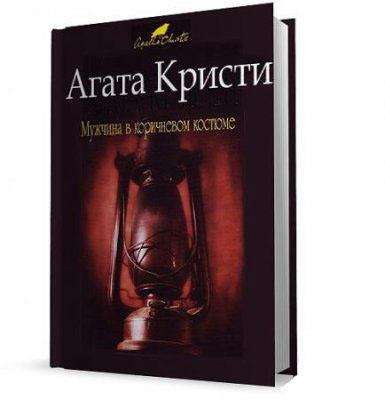 Мужчина в коричневом костюме (аудиокнига)/Агата Кристи/2007 , картинка...