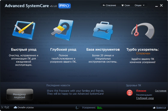 Advanced SystemCare Pro 5.1.0.195 Final
