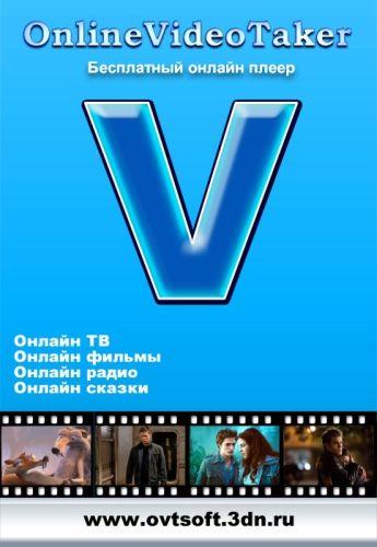 OnlineVideoTaker