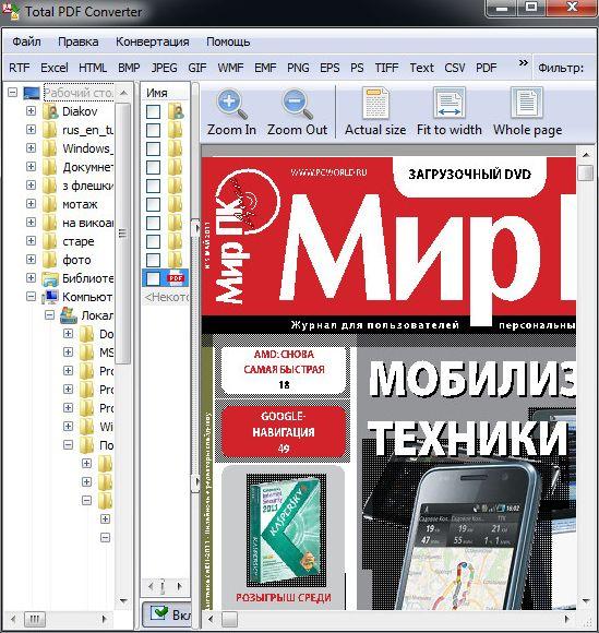 Coolutils Total PDF Converter 2.1.0.186