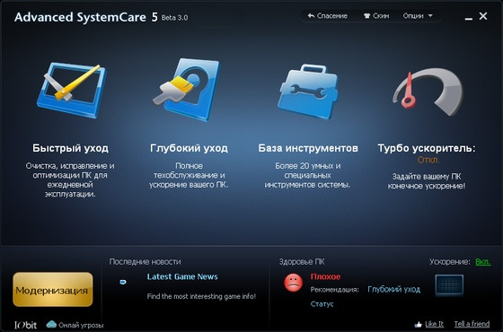 Advanced SystemCare 5.0 Beta 3