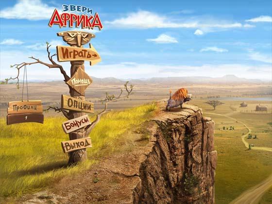 Звери Африка игра