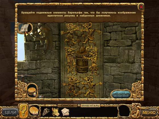 сокровища инков игра 3