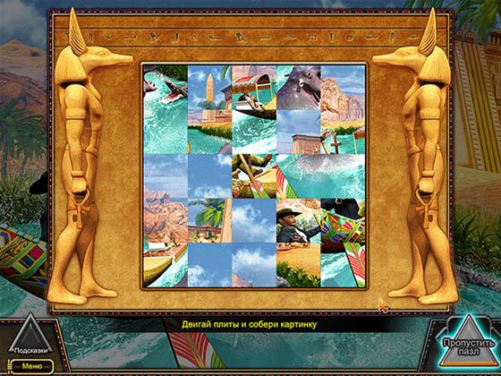 Анна и Уилл. Тайны фараона