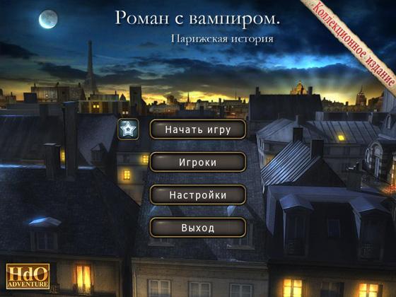 Роман с вампиром