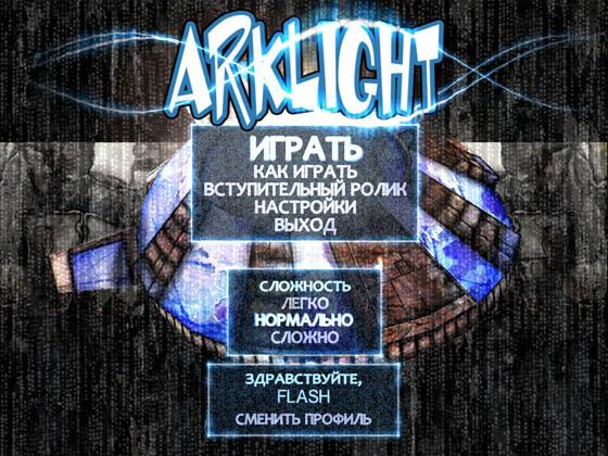 ArkLight (2011)