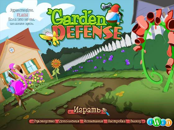 Огородные войны. Атака жуков