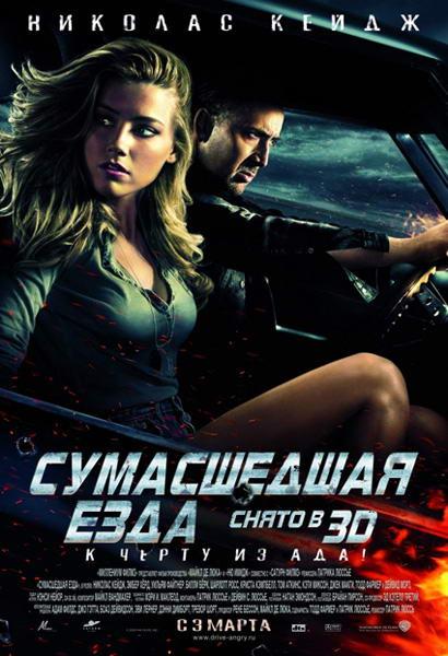 http://www.cwer.ru/media/files/u21773/11/Drive_Angry_3D.jpg