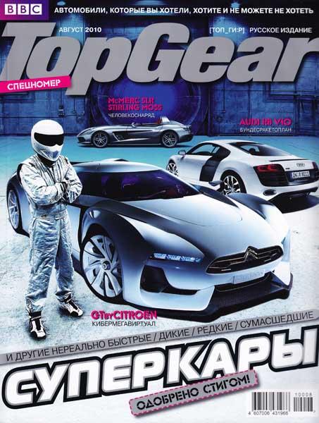 Top Gear 8 август 2010 номер 8