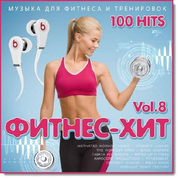 Fitness-Hit.Vol.8