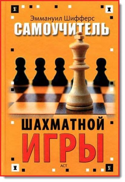 Э. С. Шифферс. Самоучитель шахматной игры