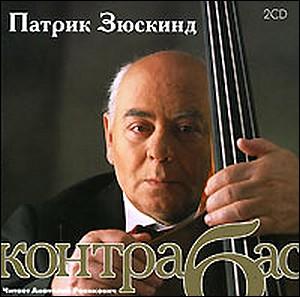 http://www.cwer.ru/media/files/u2246938/Kontrabas_.jpg